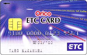 オリコカードのETCカード発行方法 サルでも分かるおすすめクレジットカードオリジナル画像
