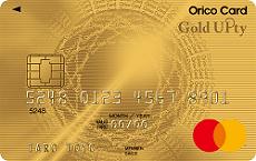 Gold UPtyのメリット  サルでも分かるおすすめクレジットカードオリジナル画像