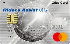 ライダーズアシスト アプティのメリット  サルでも分かるおすすめクレジットカードオリジナル画像