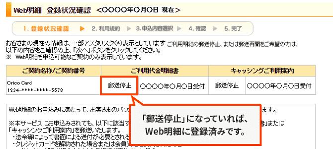オリコカードのWEB明細に登録する方法 サルでも分かるおすすめクレジットカードオリジナル画像