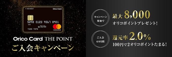 オリコカードは入会後6カ月間ポイント還元率2% サルでも分かるおすすめクレジットカードオリジナル画像