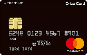 オリコカード ザ ポイントがお得な理由 サルでも分かるおすすめクレジットカードオリジナル画像