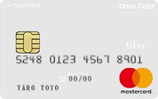 オリコカード ザ ポイント アプティのメリット  サルでも分かるおすすめクレジットカードオリジナル画像