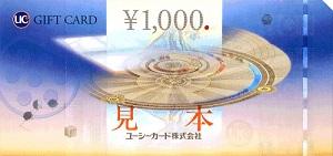 オリコポイントを商品券に交換する  サルでも分かるおすすめクレジットカードオリジナル画像