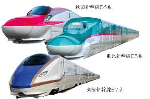 秋田新幹線、北陸新幹線などにも乗車できるチケット