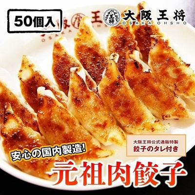 大阪王将元祖肉餃子50個入り