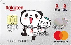 楽天カード パンダデザイン サルでも分かるおすすめクレジットカードオリジナル画像