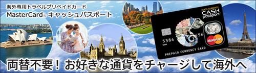 P-one Wizカードはキャッシュパスポートが作れる サルでも分かるおすすめクレジットカードオリジナル画像