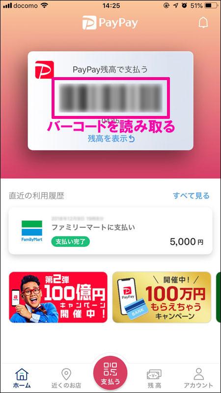 paypayのメリット・デメリット サルでも分かるおすすめクレジットカードオリジナル画像