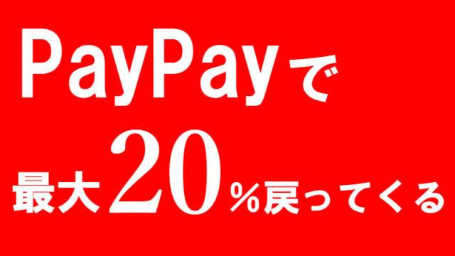 PayPayで最大20%戻ってくる。今すぐインストールをしよう