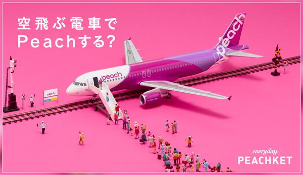 ◎ピーチが就航5周年を記念して「555円チケット!」を3月1日から販売!