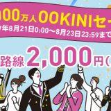 ピーチが「2,000万人OOKINIセール」を開始! 全対象路線が片道2,000円!