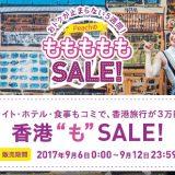 ピーチがキャンペーン!香港まで1,400円