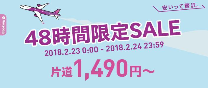 ピーチが最大65%OFFの「春旅48時間限定セール」片道1,490円~
