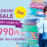 ピーチが「6周年♯OOKINIセール!」片道1,990円~