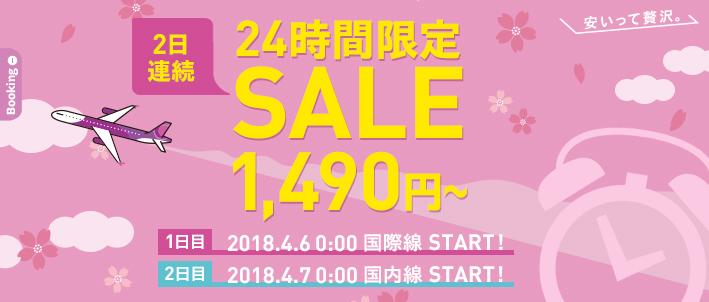 ピーチが2日連続「24時間限定セール!」片道1,490円~