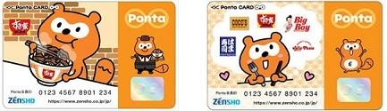 すき家のPontaポイントカード サルでも分かるおすすめクレジットカードオリジナル画像