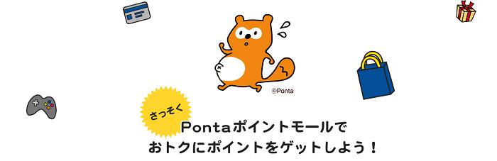 新しくなったPontaポイントモール