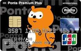 Ponta Premium Plus(ポンタプレミアムプラス)