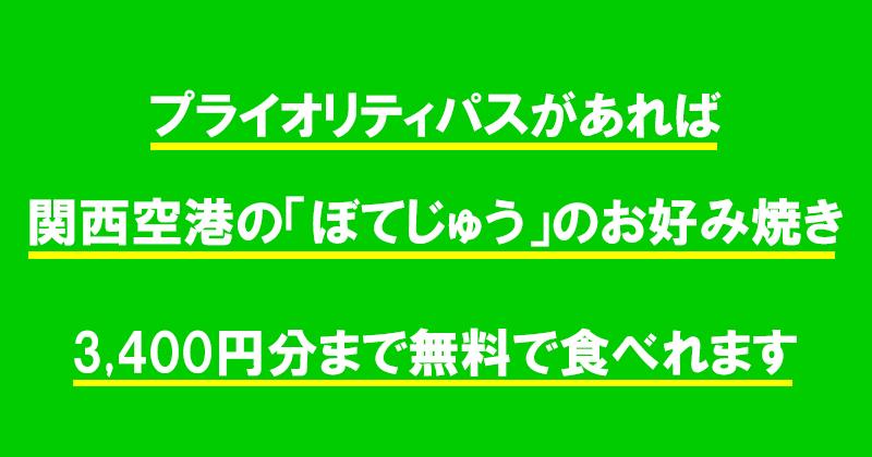 プライオリティパスがあれば、関西空港の「ぼてじゅう」のお好み焼き3,400円分まで無料で食べれます