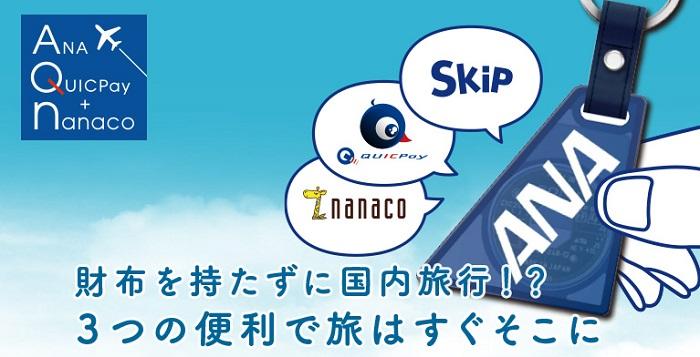 ANA JCBカード キーホルダー型電子マネー「ANA QUICPay+nanaco」に申し込み可能 サルでも分かるおすすめクレジットカードオリジナル画像