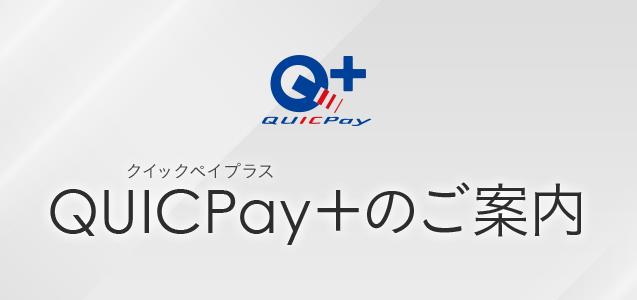 「QUICPay」と「QUICPayプラス」の違ってなに?
