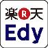 楽天edy
