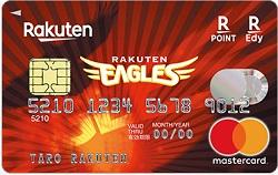 楽天カード イーグルスデザイン サルでも分かるおすすめクレジットカードオリジナル画像