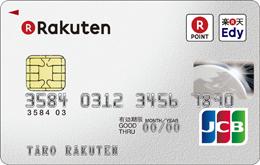 楽天カードのメリット・デメリット