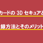 楽天カードの3Dセキュアとは?登録方法とそのメリット