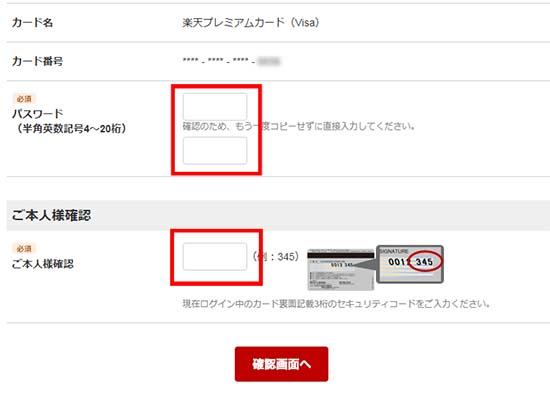 楽天カードの3Dセキュアの登録方法