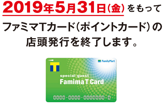 ファミマTカード(ポイントカード)が店頭発行を終了