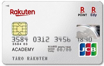 楽天カードアカデミーは、18歳~28歳までの学生が申し込める学生限定のクレジットカードです。 楽天カードアカデミーの機能や特典を詳しく紹介します。 サルでも分かるおすすめクレジットカードオリジナル画像