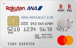 楽天ANAマイレージクラブカード(楽天AMCカード)とは、楽天カードとANAマイレージクラブ機能が1つになったクレジットカードです。 ANAマイルを貯めていて楽天のサービスをよく使う人にピッタリのカードです。