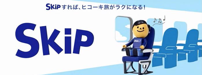 楽天AMCカードがあれば、ANA国内線の搭乗手続きを省く「Skipサービス」を利用できます。搭乗手続きがいらないので、航空機の利用がスムーズです。