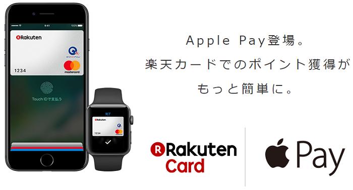 楽天カードがApple Pay対応へ!