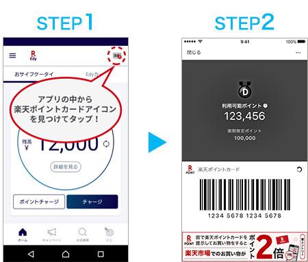 スマホアプリで楽天ポイントを使う サルでも分かるおすすめクレジットカードオリジナル画像