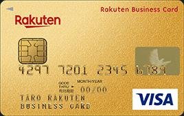 楽天ビジネスカードのメリットと発行条件