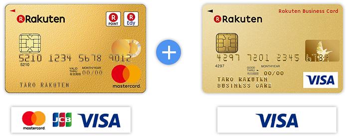 「楽天ビジネスカード」の発行可能