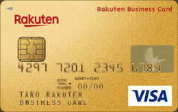 楽天ビジネスカードのメリット・デメリット