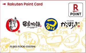 いどおおきに食堂で楽天ポイントカード配布 サルでも分かるおすすめクレジットカードオリジナル画像