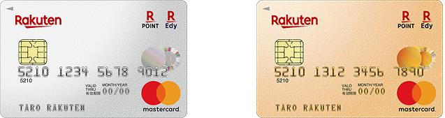 楽天カードと楽天ゴールドを比較 サルでも分かるおすすめクレジットカードオリジナル画像