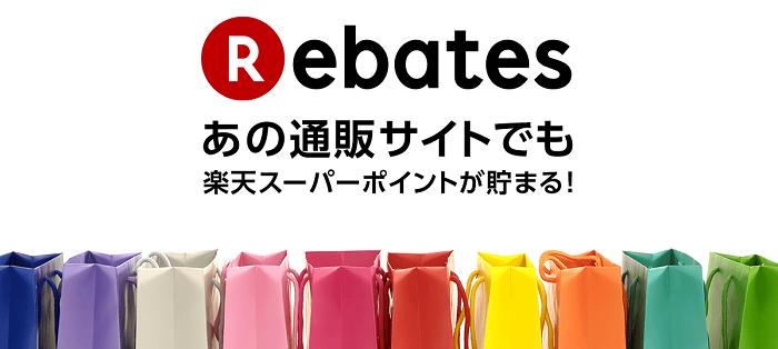 Rebates(リーベイツ)経由でお得にポイントが貯まる