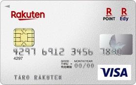 楽天カードならロッテリアで還元率1.5%獲得できる サルでも分かるおすすめクレジットカードオリジナル画像