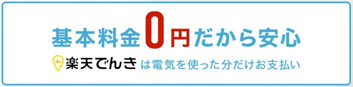 楽天でんきは使っても使わなくても基本料金0円