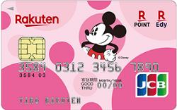 楽天PINKカード ディズニー・デザインのメリット・デメリット サルでも分かるおすすめクレジットカードオリジナル画像