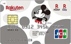 楽天カード ディズニー・デザインのメリット・デメリット サルでも分かるおすすめクレジットカードオリジナル画像