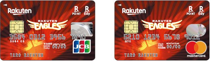 楽天イーグルスデザインはファンクラブに入会していなくても発行出来ます。国際ブランドはJCBとMasterCardから選択出来ます。