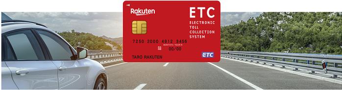 楽天ゴールドカードは、楽天ETCカードを年会費無料で申し込み出来ます。普段よく車に乗る人や 旅行が趣味の人にメリットが大きいです。