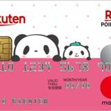 楽天カードのデザインを変更する方法